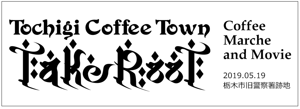 TOCHIGI COFFEE TOWN -Take Root-